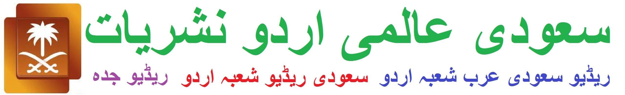 سعودی عالمی اردو نشریات