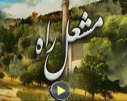 MASHAL E RAH
